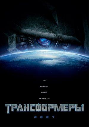 Transformers 2109x3000