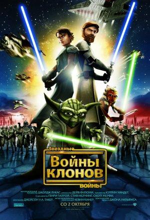 Star Wars: The Clone Wars 807x1181