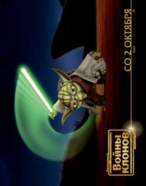 Star Wars: The Clone Wars 591x752