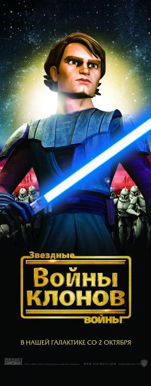Star Wars: The Clone Wars 694x1772