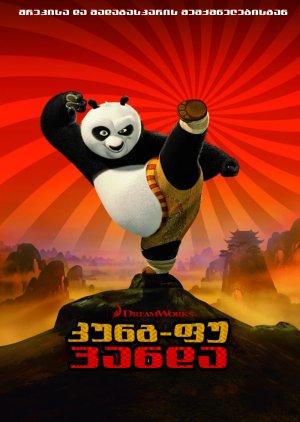 Kung Fu Panda 800x1126