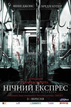 The Midnight Meat Train 760x1140
