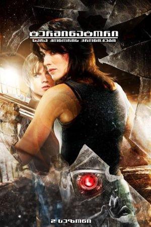 Terminator: The Sarah Connor Chronicles 300x450
