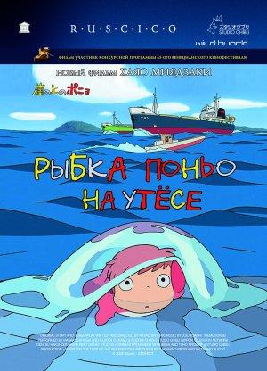 Ponyo: Das grosse Abenteuer am Meer 2055x2850