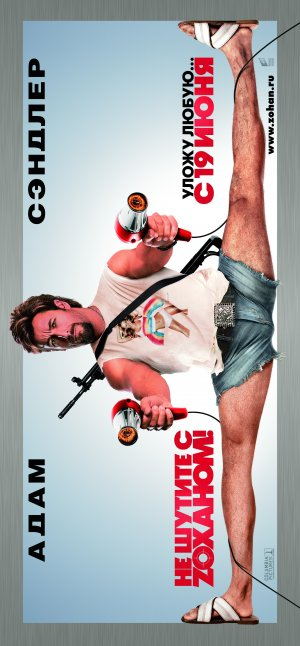 You Don't Mess with the Zohan 1859x4000