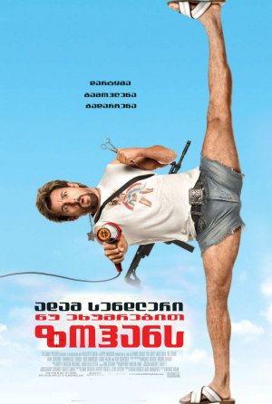 You Don't Mess with the Zohan 1000x1486
