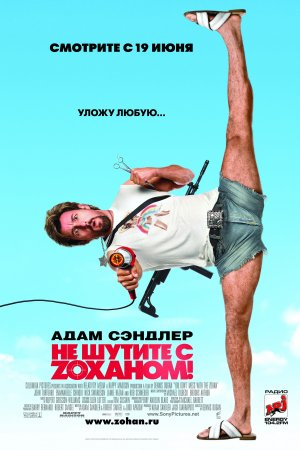 You Don't Mess with the Zohan 3333x5000
