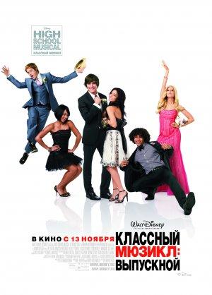 High School Musical 3: Senior Year 1866x2598