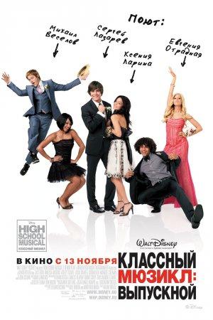 High School Musical 3: Senior Year 1000x1500