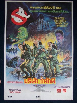 Ghostbusters 483x645