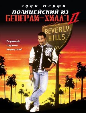 Beverly Hills Cop II 1647x2163