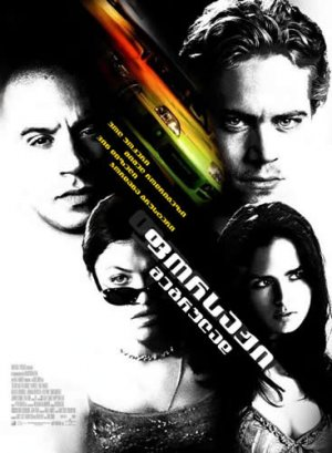 The Fast and the Furious 367x500