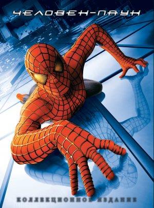 Spider-Man 1657x2236