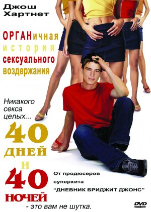 40 Days and 40 Nights 1529x2150
