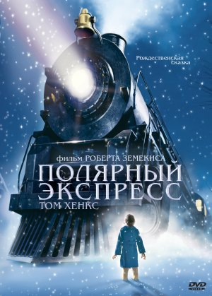 Der Polarexpress 1540x2150
