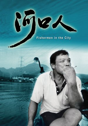 Fishermen in the City   Poster
