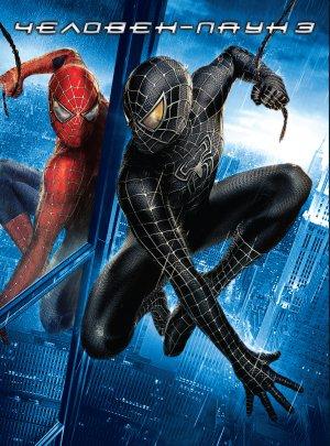 Spider-Man 3 1657x2236