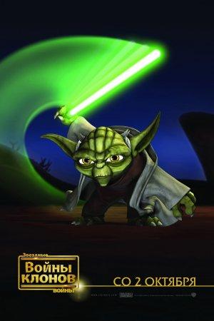Star Wars: The Clone Wars 3300x4950