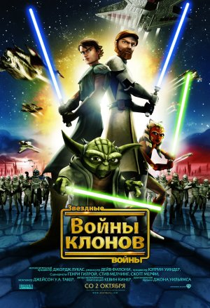 Star Wars: The Clone Wars 3400x4976