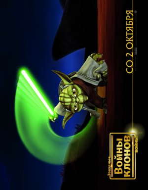 Star Wars: The Clone Wars 3905x4992