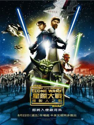 Star Wars: The Clone Wars 1600x2135