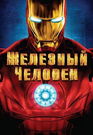 Iron Man 1646x2384