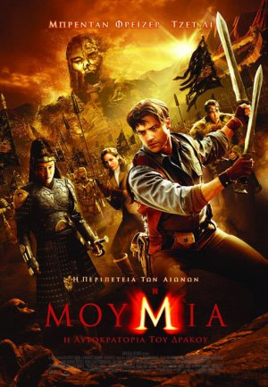 The Mummy: Tomb of the Dragon Emperor 520x750