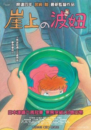 Ponyo: Das grosse Abenteuer am Meer 1600x2285
