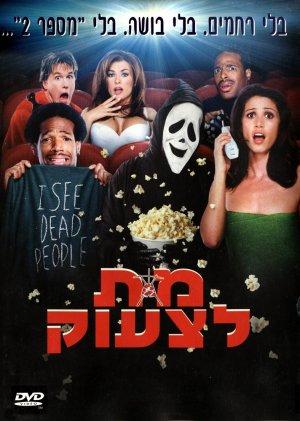 Scary Movie 712x1000