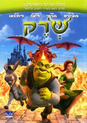 Shrek - Der tollkühne Held 444x630