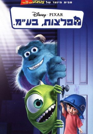 Monsters, Inc. 693x998