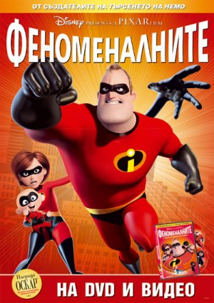 The Incredibles 399x567