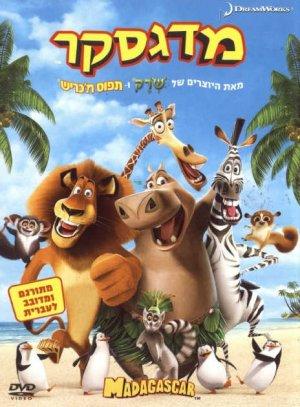 Madagascar 464x630