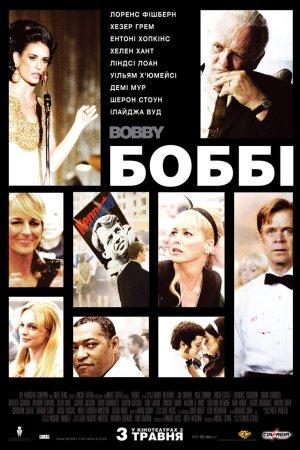 Bobby 760x1140