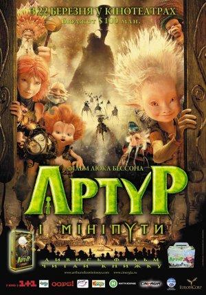 Arthur und die Minimoys 760x1086