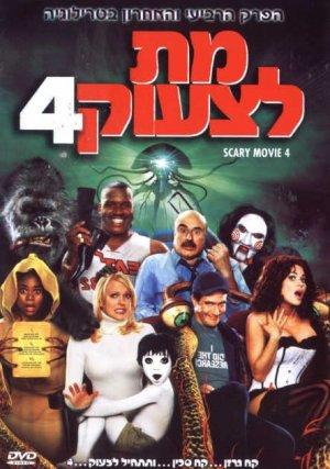 Scary Movie 4 443x630