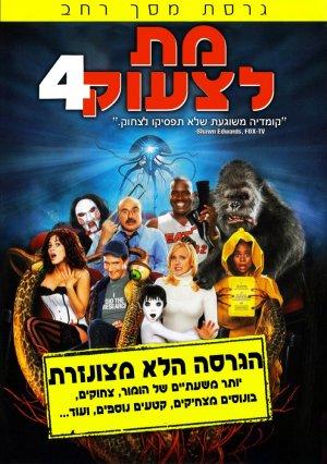 Scary Movie 4 705x1000