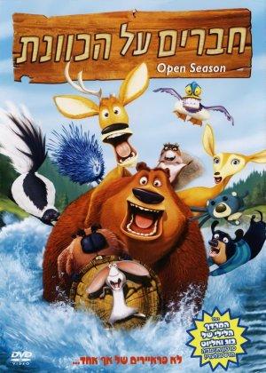 Open Season 656x918
