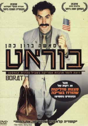 Borat: Cultural Learnings of America for Make Benefit Glorious Nation of Kazakhstan 440x630