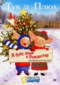 Toot & Puddle: I'll Be Home for Christmas poster