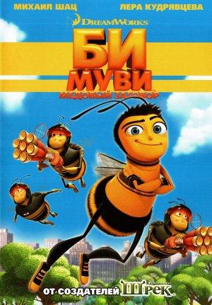 Bee Movie - Das Honigkomplott 1514x2175