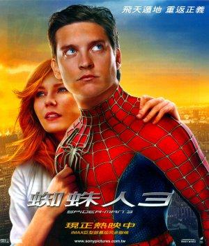 Spider-Man 3 1685x1981
