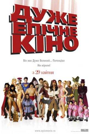 Epic Movie 374x561