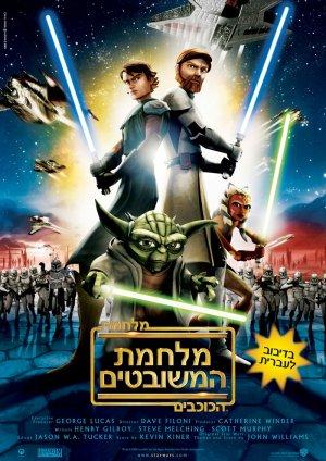 Star Wars: The Clone Wars 700x990