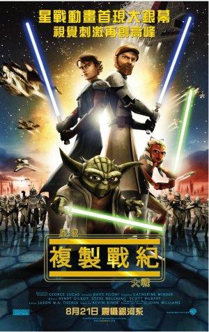 Star Wars: The Clone Wars 929x1477