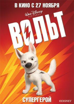 Bolt 394x551