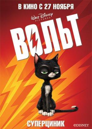 Bolt: Ein Hund für alle Fälle 394x551