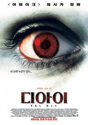 The Eye 500x708