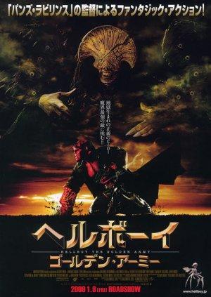 Hellboy II: The Golden Army 515x727