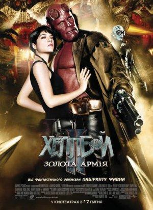 Hellboy II: The Golden Army 535x734